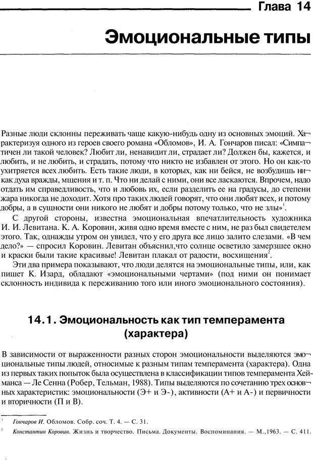 PDF. Эмоции и чувства. Ильин Е. П. Страница 351. Читать онлайн