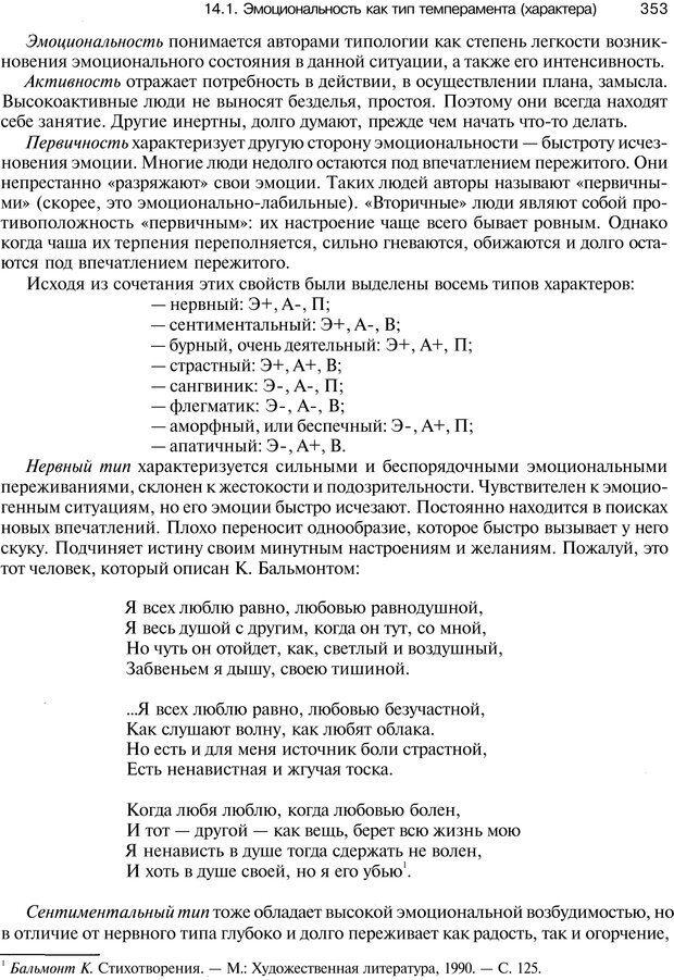 PDF. Эмоции и чувства. Ильин Е. П. Страница 352. Читать онлайн