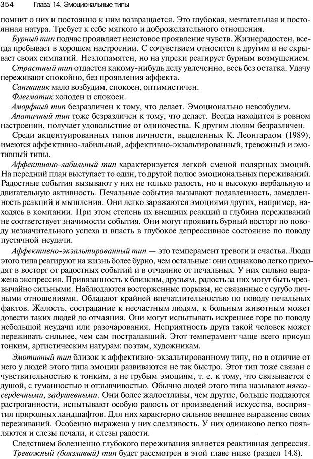 PDF. Эмоции и чувства. Ильин Е. П. Страница 353. Читать онлайн