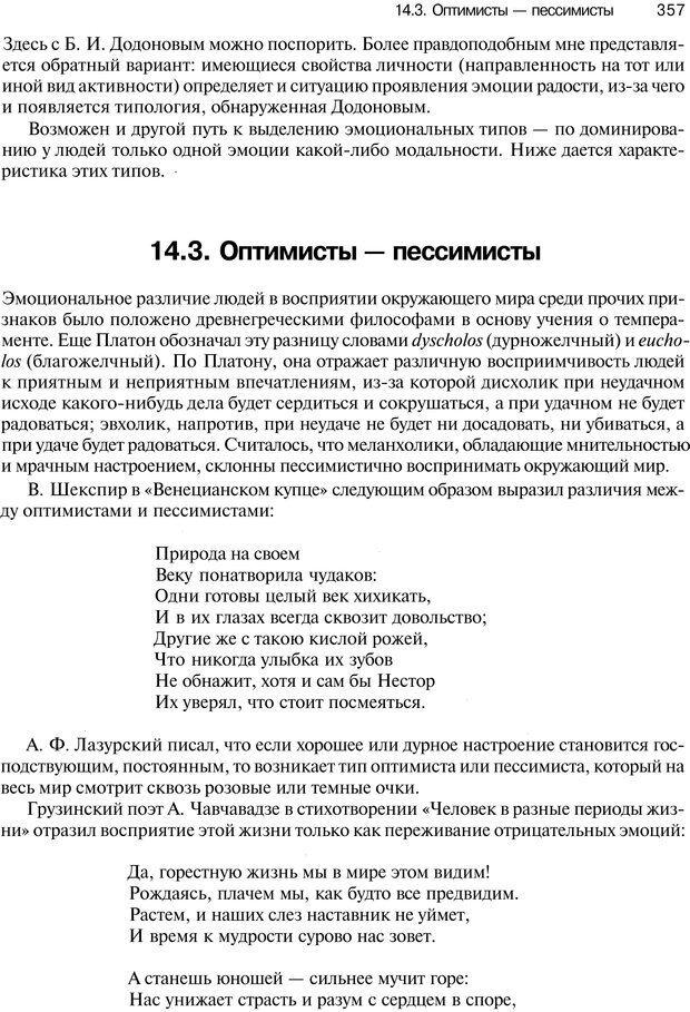 PDF. Эмоции и чувства. Ильин Е. П. Страница 356. Читать онлайн