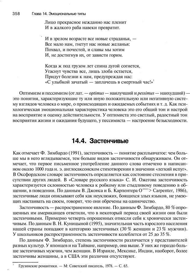 PDF. Эмоции и чувства. Ильин Е. П. Страница 357. Читать онлайн