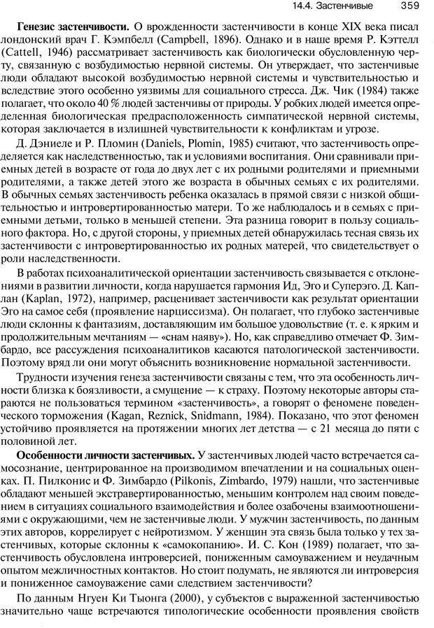 PDF. Эмоции и чувства. Ильин Е. П. Страница 358. Читать онлайн