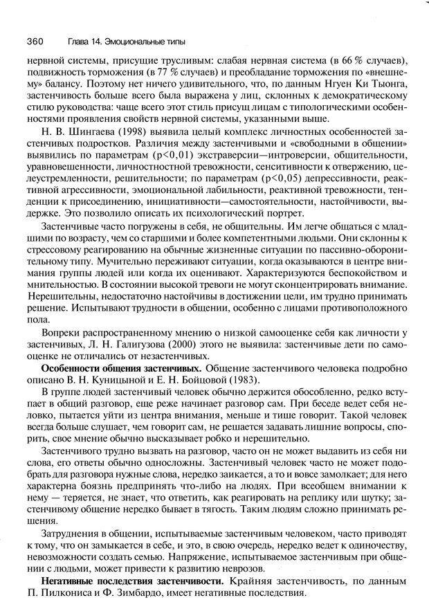 PDF. Эмоции и чувства. Ильин Е. П. Страница 359. Читать онлайн