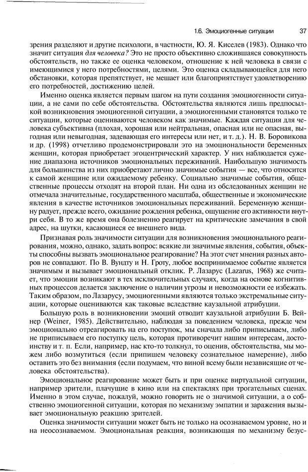 PDF. Эмоции и чувства. Ильин Е. П. Страница 36. Читать онлайн