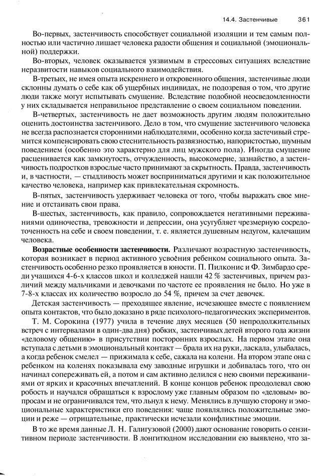 PDF. Эмоции и чувства. Ильин Е. П. Страница 360. Читать онлайн