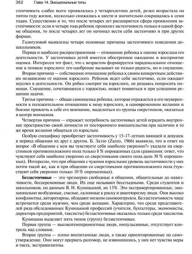 PDF. Эмоции и чувства. Ильин Е. П. Страница 361. Читать онлайн