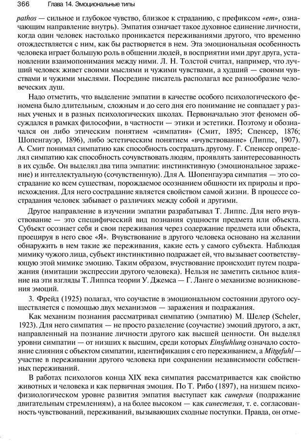 PDF. Эмоции и чувства. Ильин Е. П. Страница 365. Читать онлайн
