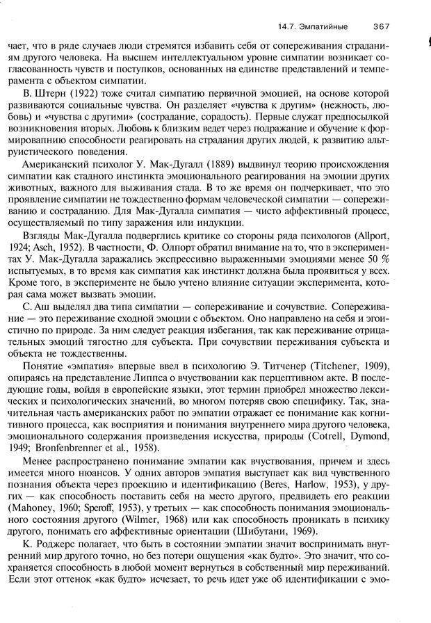 PDF. Эмоции и чувства. Ильин Е. П. Страница 366. Читать онлайн