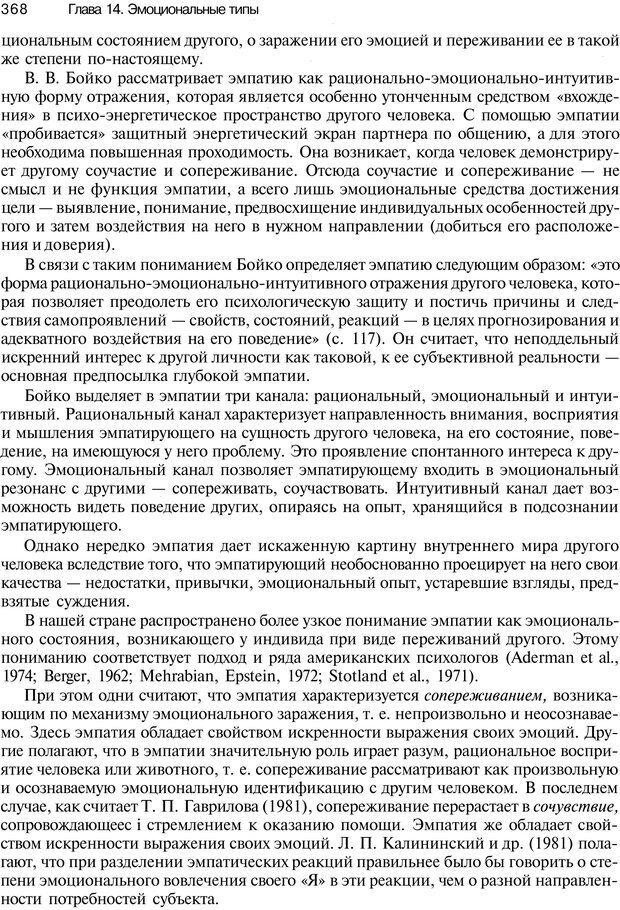PDF. Эмоции и чувства. Ильин Е. П. Страница 367. Читать онлайн