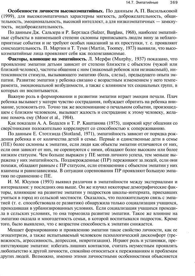 PDF. Эмоции и чувства. Ильин Е. П. Страница 368. Читать онлайн