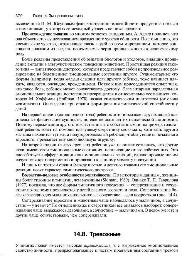 PDF. Эмоции и чувства. Ильин Е. П. Страница 369. Читать онлайн