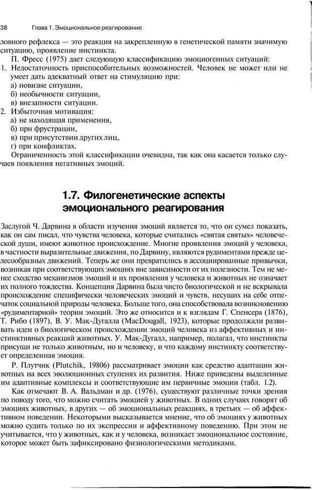 PDF. Эмоции и чувства. Ильин Е. П. Страница 37. Читать онлайн