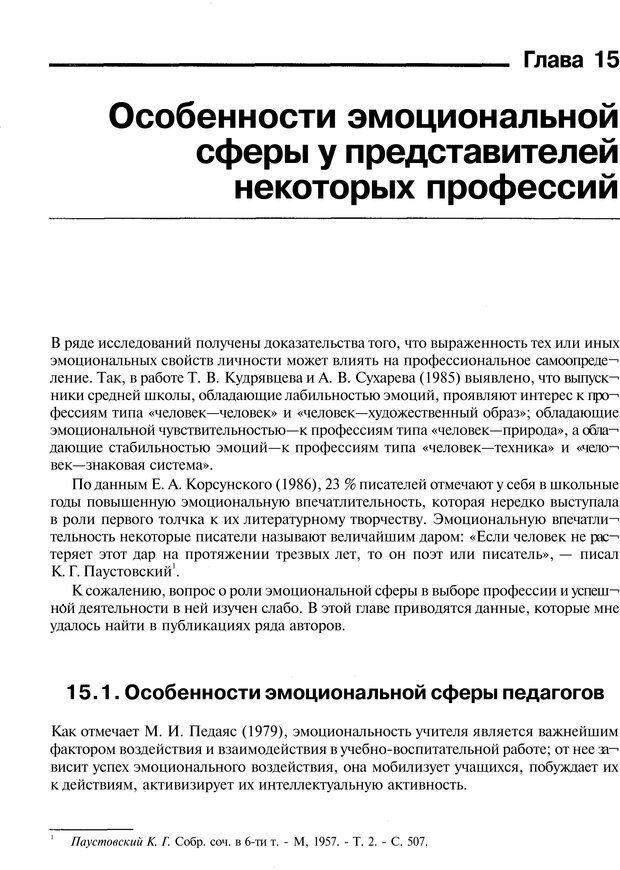 PDF. Эмоции и чувства. Ильин Е. П. Страница 377. Читать онлайн