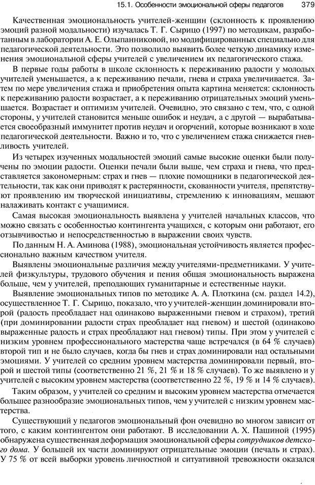 PDF. Эмоции и чувства. Ильин Е. П. Страница 378. Читать онлайн