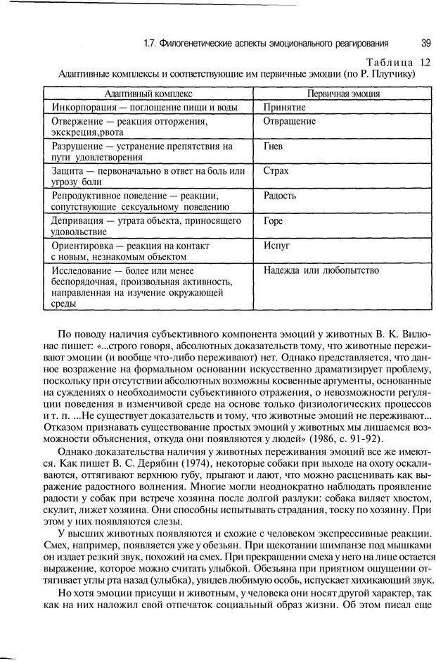 PDF. Эмоции и чувства. Ильин Е. П. Страница 38. Читать онлайн