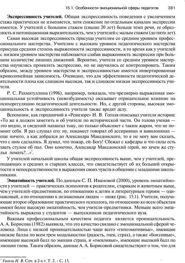 PDF. Эмоции и чувства. Ильин Е. П. Страница 380. Читать онлайн