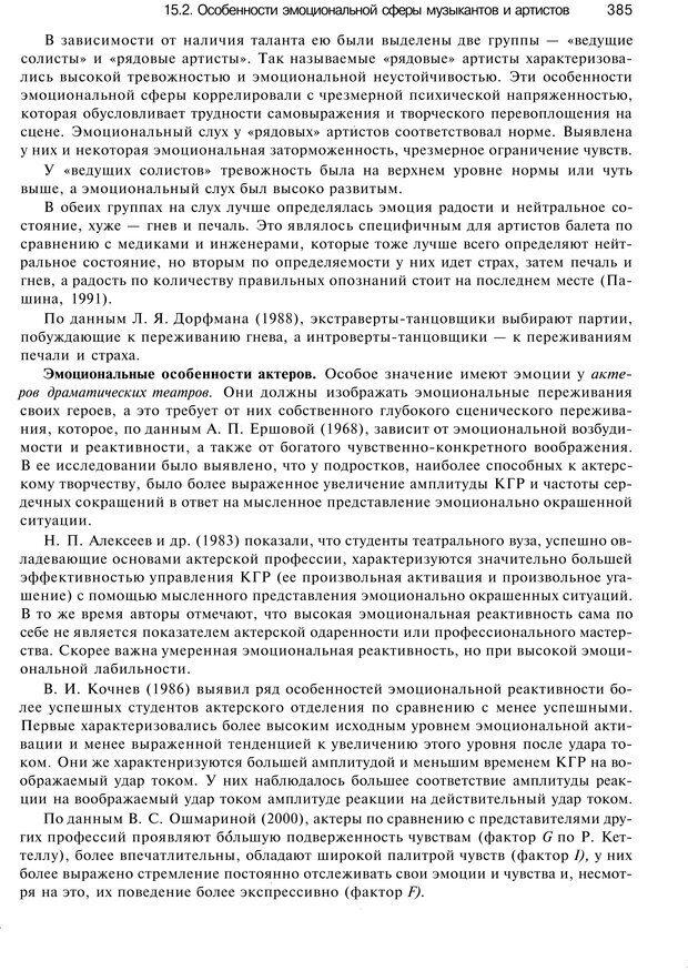 PDF. Эмоции и чувства. Ильин Е. П. Страница 384. Читать онлайн