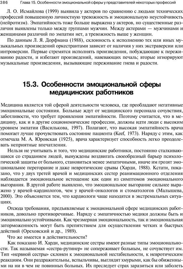 PDF. Эмоции и чувства. Ильин Е. П. Страница 385. Читать онлайн