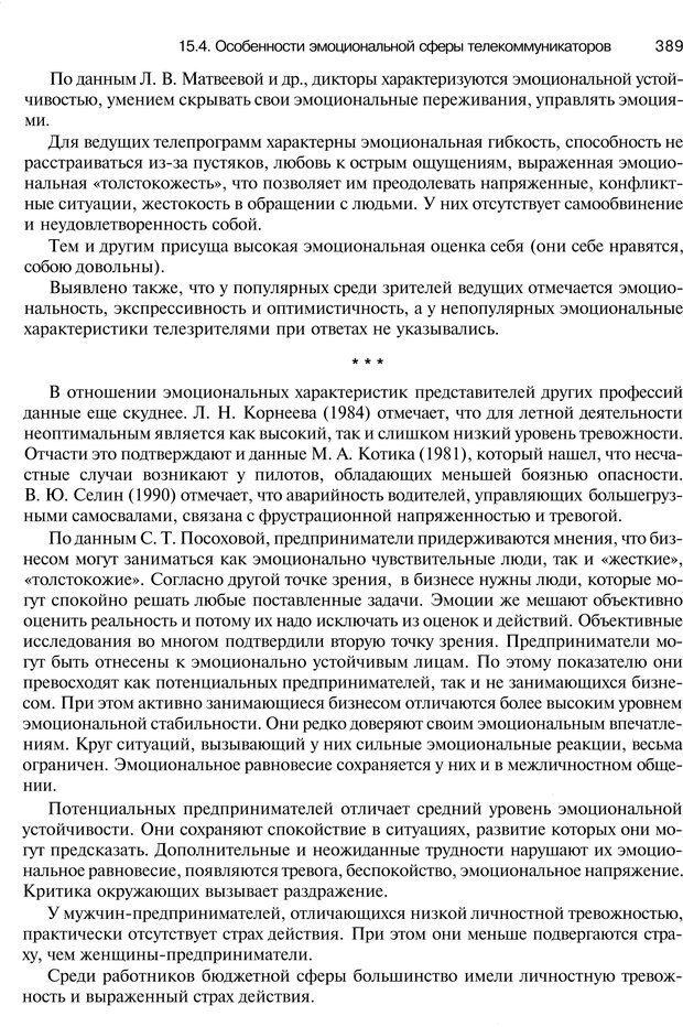 PDF. Эмоции и чувства. Ильин Е. П. Страница 388. Читать онлайн