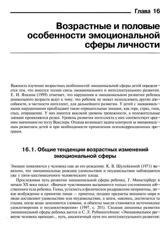 PDF. Эмоции и чувства. Ильин Е. П. Страница 389. Читать онлайн