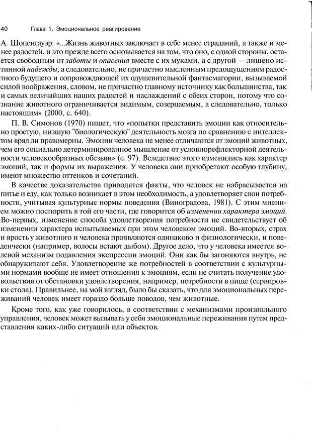 PDF. Эмоции и чувства. Ильин Е. П. Страница 39. Читать онлайн