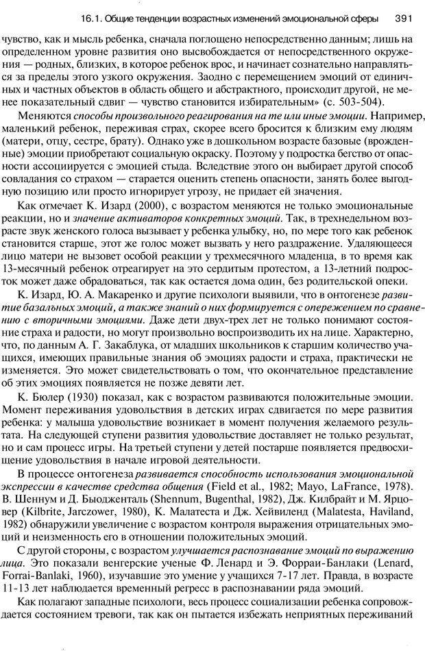 PDF. Эмоции и чувства. Ильин Е. П. Страница 390. Читать онлайн