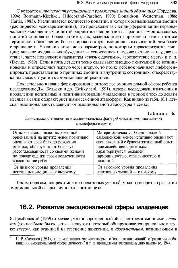 PDF. Эмоции и чувства. Ильин Е. П. Страница 392. Читать онлайн