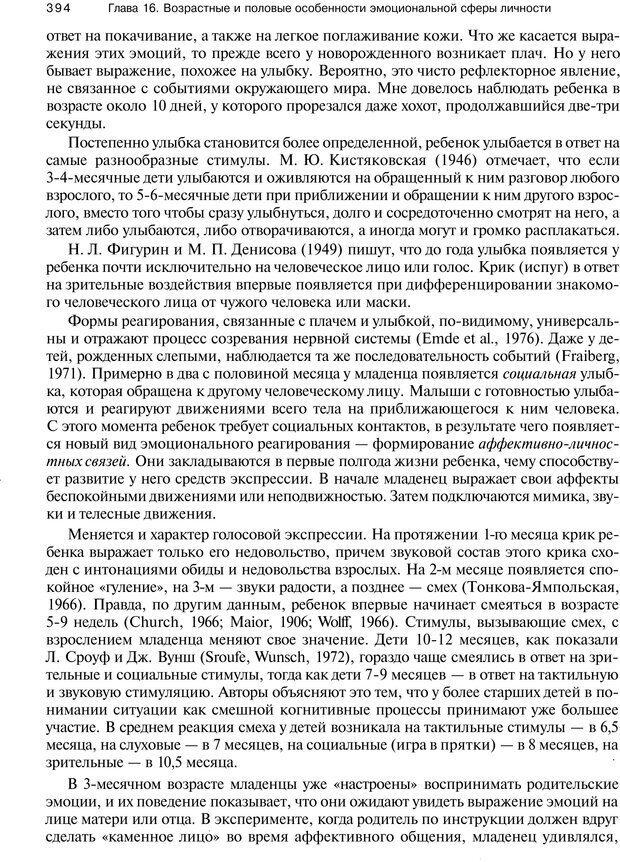 PDF. Эмоции и чувства. Ильин Е. П. Страница 393. Читать онлайн