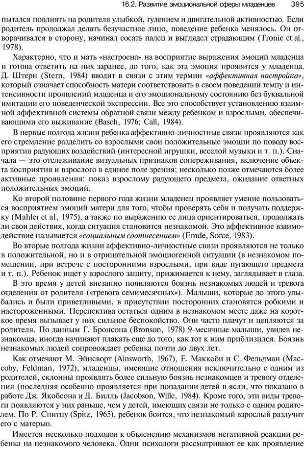 PDF. Эмоции и чувства. Ильин Е. П. Страница 394. Читать онлайн
