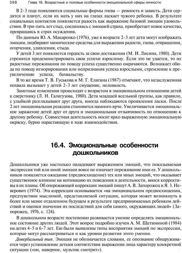 PDF. Эмоции и чувства. Ильин Е. П. Страница 397. Читать онлайн
