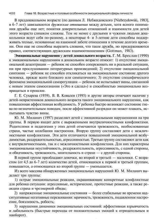 PDF. Эмоции и чувства. Ильин Е. П. Страница 399. Читать онлайн