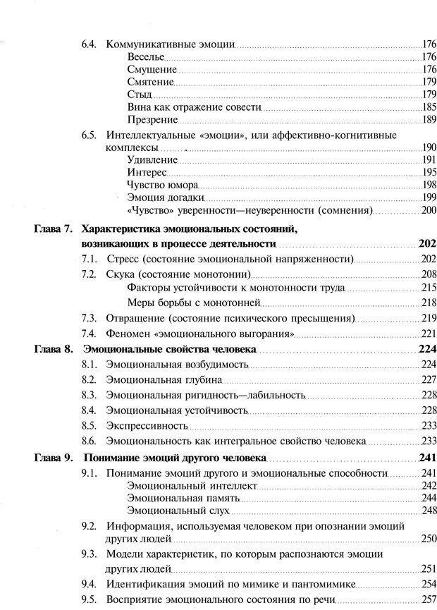 PDF. Эмоции и чувства. Ильин Е. П. Страница 4. Читать онлайн