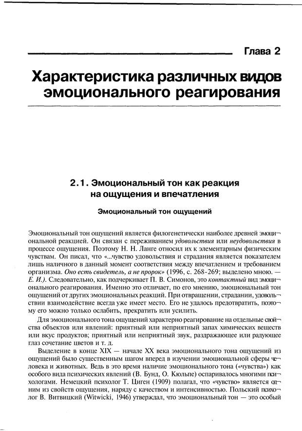 PDF. Эмоции и чувства. Ильин Е. П. Страница 40. Читать онлайн