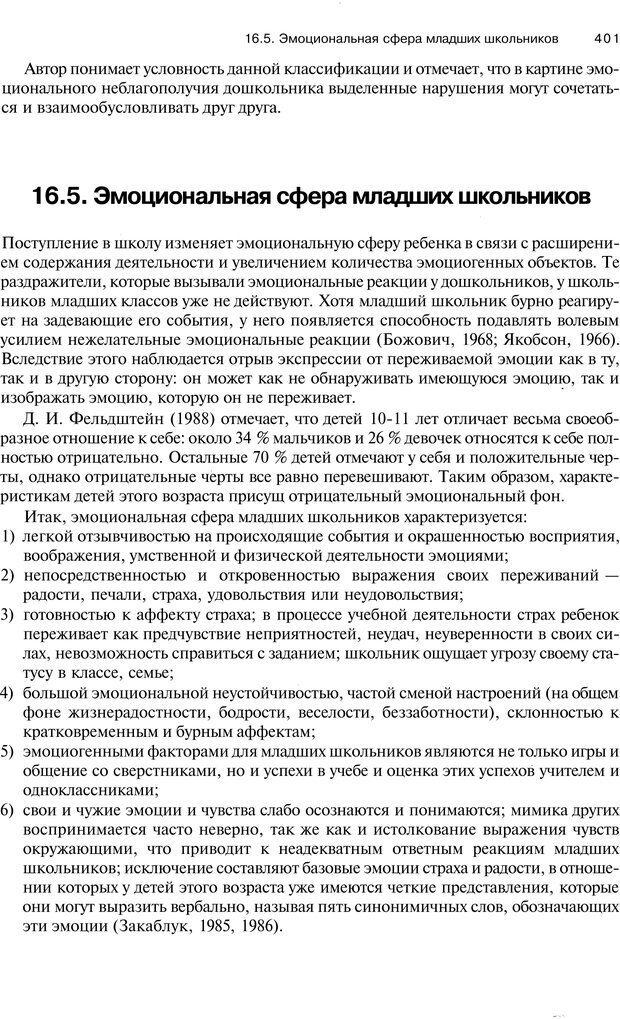 PDF. Эмоции и чувства. Ильин Е. П. Страница 400. Читать онлайн
