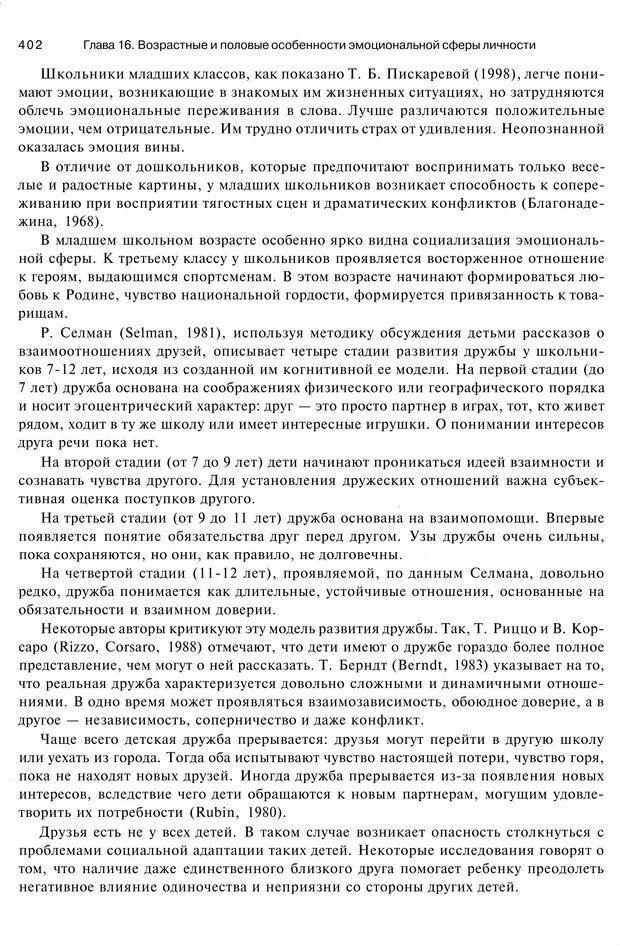 PDF. Эмоции и чувства. Ильин Е. П. Страница 401. Читать онлайн