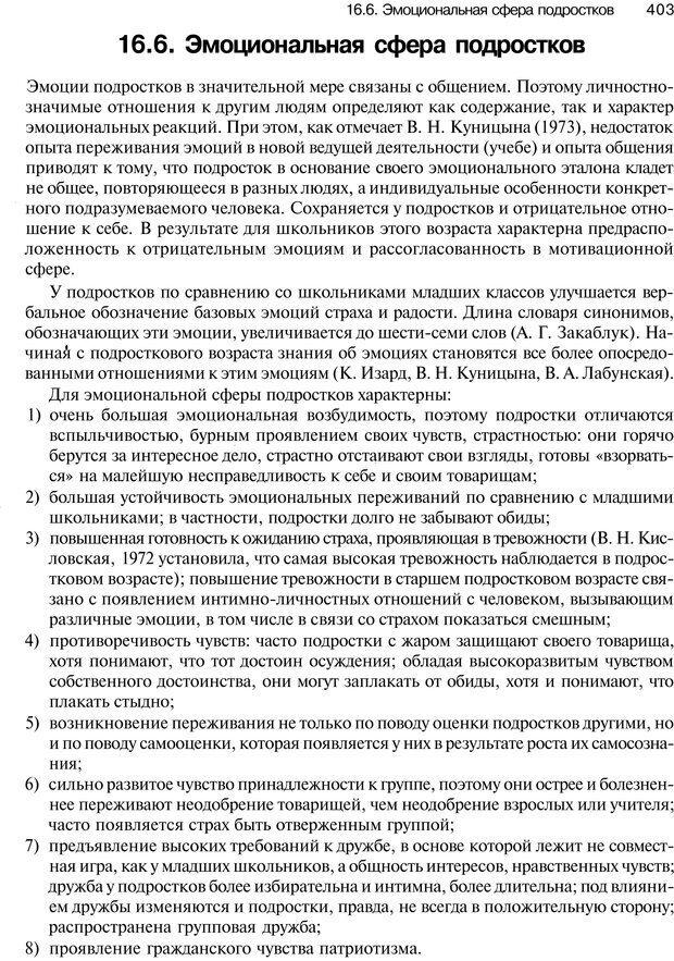 PDF. Эмоции и чувства. Ильин Е. П. Страница 402. Читать онлайн