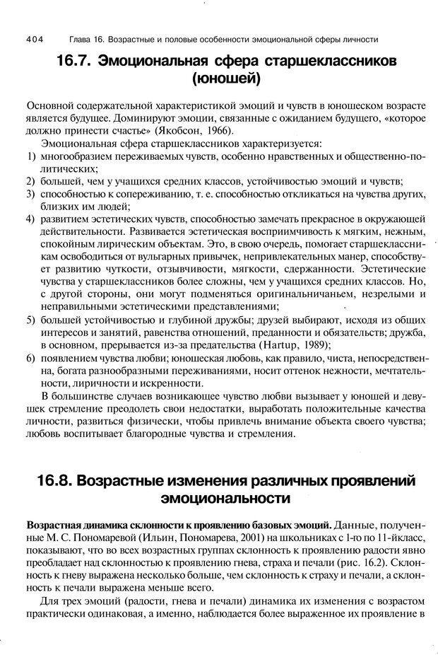 PDF. Эмоции и чувства. Ильин Е. П. Страница 403. Читать онлайн