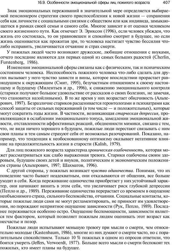 PDF. Эмоции и чувства. Ильин Е. П. Страница 406. Читать онлайн
