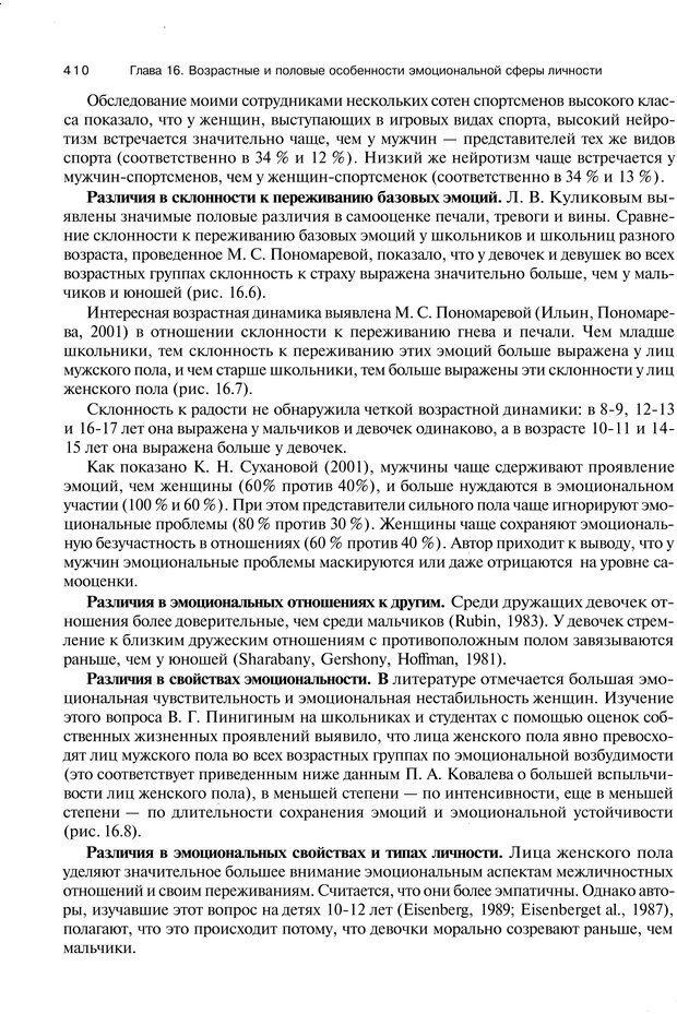 PDF. Эмоции и чувства. Ильин Е. П. Страница 409. Читать онлайн