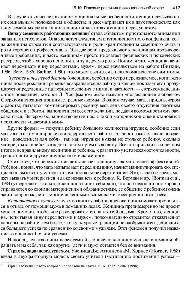 PDF. Эмоции и чувства. Ильин Е. П. Страница 412. Читать онлайн