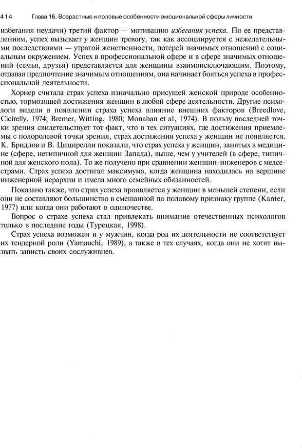 PDF. Эмоции и чувства. Ильин Е. П. Страница 413. Читать онлайн