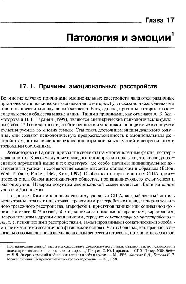 PDF. Эмоции и чувства. Ильин Е. П. Страница 414. Читать онлайн