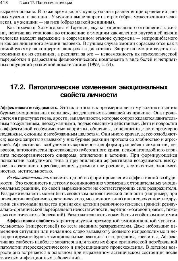 PDF. Эмоции и чувства. Ильин Е. П. Страница 417. Читать онлайн