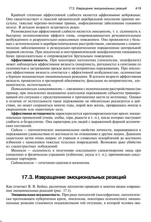 PDF. Эмоции и чувства. Ильин Е. П. Страница 418. Читать онлайн