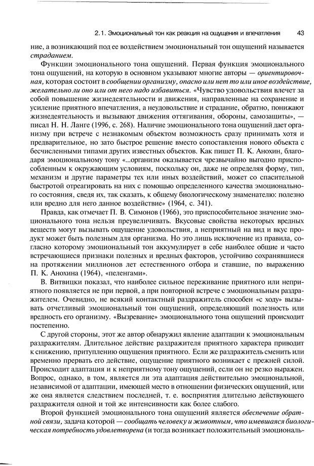 PDF. Эмоции и чувства. Ильин Е. П. Страница 42. Читать онлайн