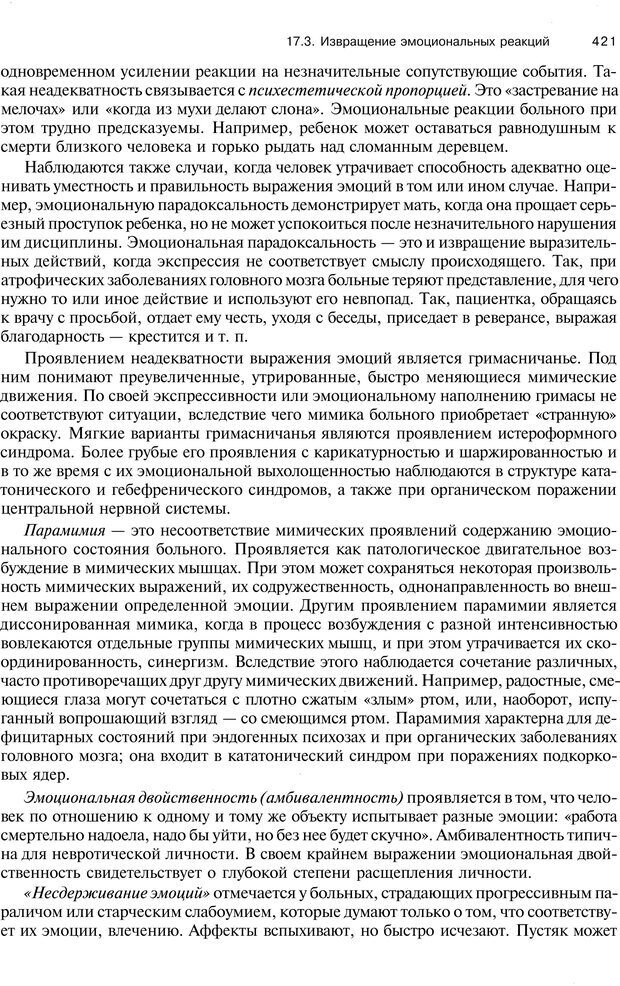 PDF. Эмоции и чувства. Ильин Е. П. Страница 420. Читать онлайн