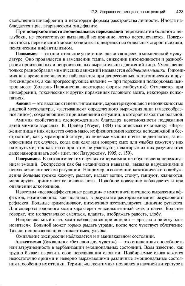 PDF. Эмоции и чувства. Ильин Е. П. Страница 422. Читать онлайн