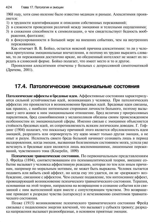 PDF. Эмоции и чувства. Ильин Е. П. Страница 423. Читать онлайн