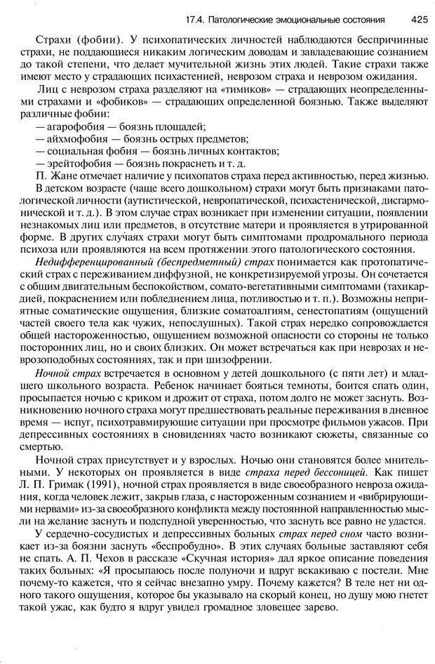 PDF. Эмоции и чувства. Ильин Е. П. Страница 424. Читать онлайн