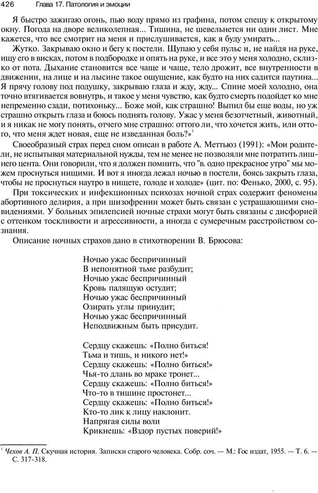 PDF. Эмоции и чувства. Ильин Е. П. Страница 425. Читать онлайн